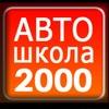 Автошкола 2000 - Высшая Школа Вождения (Москва)
