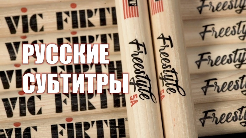 Vic Firth - палочки Freestyle [РУССКИЕ СУБТИТРЫ]