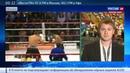 Новости на Россия 24 • Одной левой Денис Лебедев отправил в нокаут своего противника уже во втором раунде