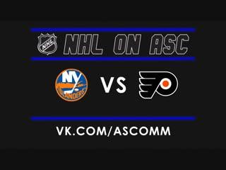 NHL | Islanders VS Flyers