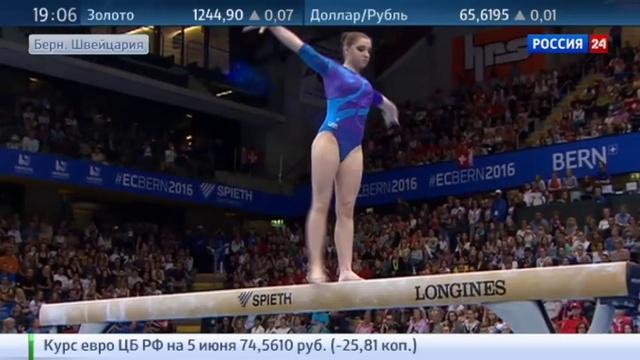 Новости на Россия 24 • Российские гимнастки стали первыми в медальном зачете ЧЕ