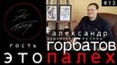 Это Палех 13 гость кузнец Александр Горбатов