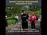Митинг против пенсионной реформы в Чите