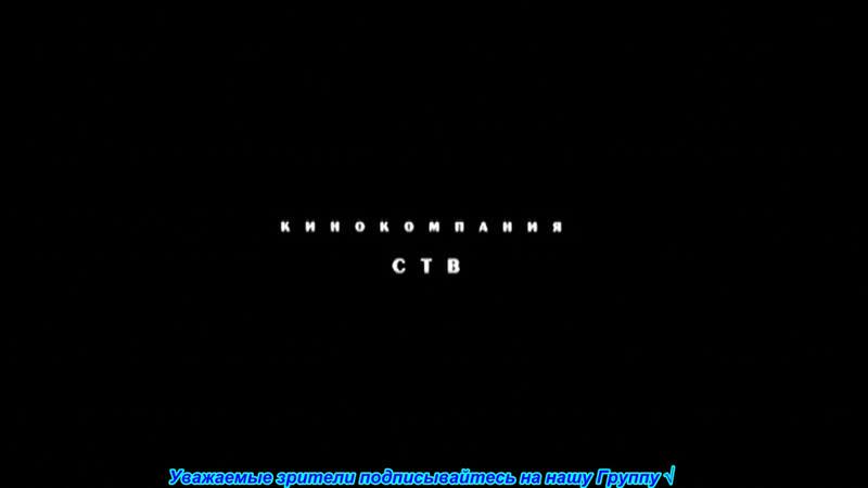 Live Смотри Кино Бумер 1,2