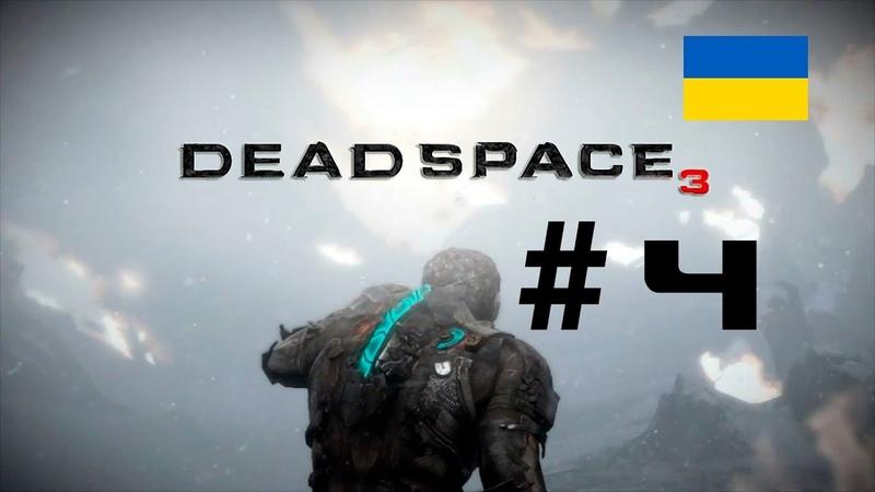 Dead Space 3 проходження частина 4 Українською XBOX ONE X
