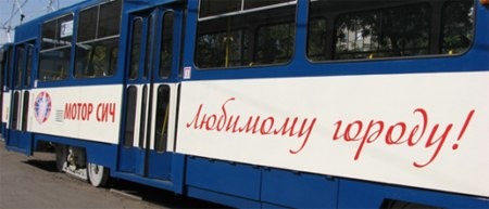 Мотор СИН. Наш вариант рекламы на трамваях