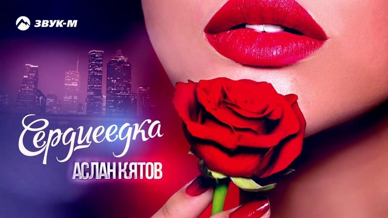 Аслан Кятов - Сердцеедка | Премьера трека 2019
