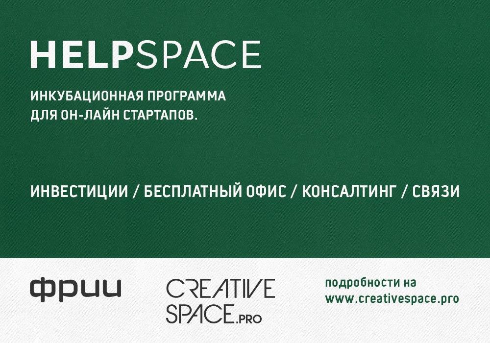 Интернет: HELP SPACE - программа поддержки интернет старт-апов на любой стадии развития в Ростове