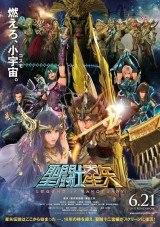 Los Caballeros del Zodiaco: La leyenda del santuario (2014) - Latino