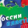 """Проект """"БогоДержавная Россия"""""""