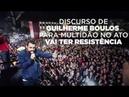 Discurso de Guilherme Boulos para multidão no ato Vai Ter Resistência