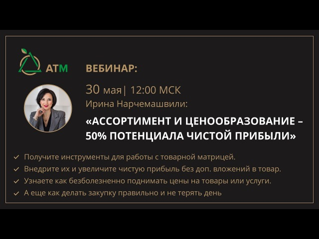 Работа с ценообразованием и ассортиментом (ABC и XYZ анализ) - Нарчемашвили Ирина