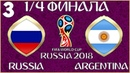 FIFA World Cup 2018 Russia в FIFA 18 - РОССИЯ АРГЕНТИНА 1/4 ФИНАЛА