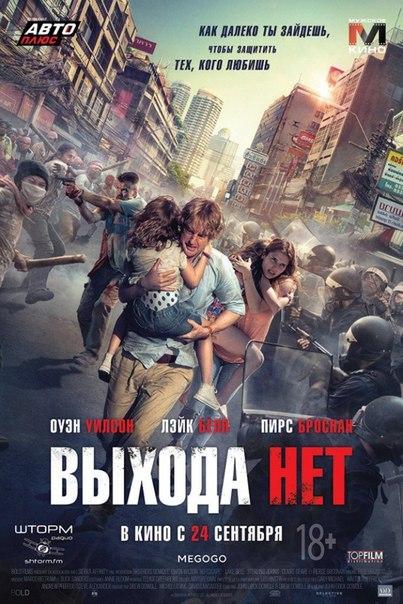 Выхода нет (2015)