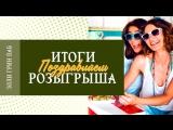 Результат розыгрыша ужина на 3 000 рублей в Элли Грин Паб - выиграл Александр Киреев