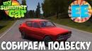 My Summer Car Собираем подвеску