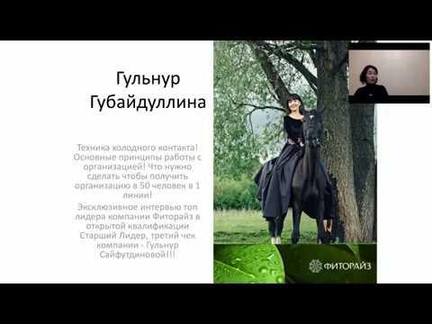 эксклюзивное интервью топ лидера компании Фиторайз Старший Лидер, - Гульнур Сайфутдиновой