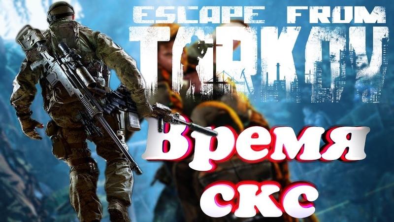 Розыгрыш 🔥 Escape From Tarkov 🔥 Вся суть побега 🔥 EFT 🔥 Побег из Таркова