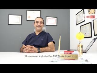 FUETUR 2018, доктор Айхан Чолак, пересадка волос в Турции