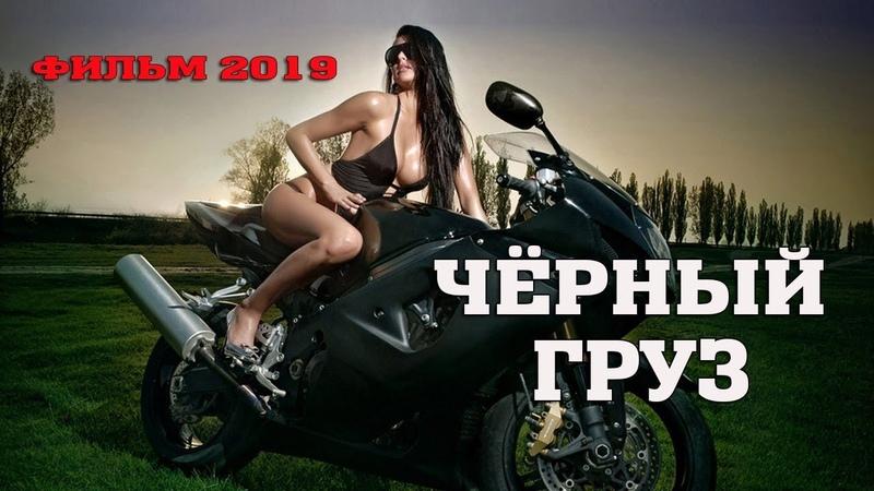 Новый Детектив 2019 ЧЁРНЫЙ ГРУЗ Русские детективы 2019 Фильмы Криминальные