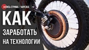 Мотор-колесо Дуюнова: Как заработать на технологии l Запись стрима
