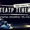 Поиграть в МАФИЮ - ИГРА МАФИЯ ТЕАТР ТЕНЕЙ В УФЕ
