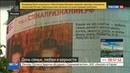 Новости на Россия 24 • На Тверской улице транслируют поздравления и признания