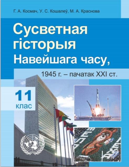 11 класс История Беларуси - вторая половина 1940-х - начало XXI в.