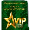 Совместные покупки в Братске SP VIP.ru