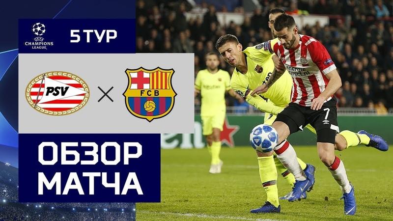 28.11.2018 ПСВ - Барселона - 12. Обзор матча