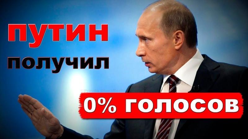 За Путина не проголосовал ни один гражданин. Доказательства   Pravda GlazaRezhet