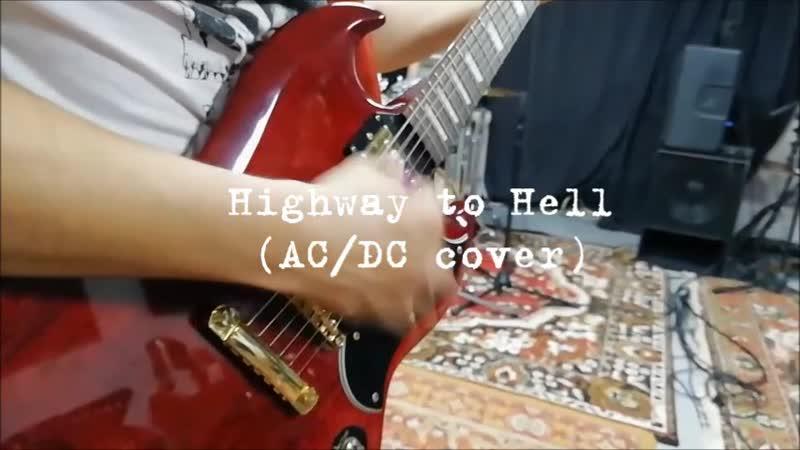 Грязный Гарри - Highway to Hell (AC/DC cover)