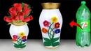 বোতল দিয়ে ফুলদানী তৈরি শিখুন Awesome flower vase make with Plastic Bottle