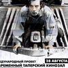 Sovremenny-Tapyorsky Kinozal-Spb