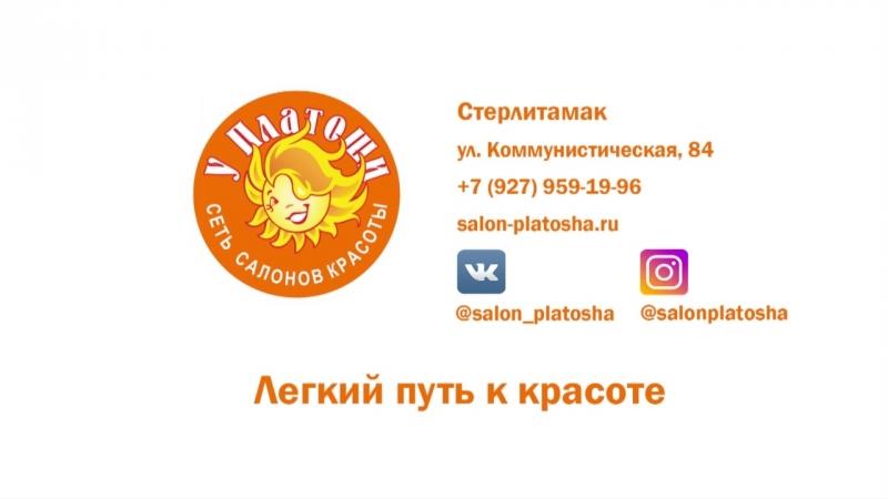 Косметолог в парикмахерской У Платоши