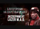 ЭКСПЕРИМЕНТ  LAZER M.A.D. | ПОМОГИ МАСЛЕННИКОВУ ВЫБРАТЬСЯ