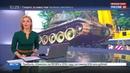Новости на Россия 24 Эстонский коллекционер спас советский танк
