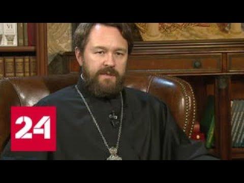 РПЦ о церкви Епифания двойная игра и двойной стандарт - Россия 24