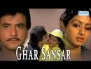 Ghar Sansar HD - All Songs - Jeetendra - Sridevi