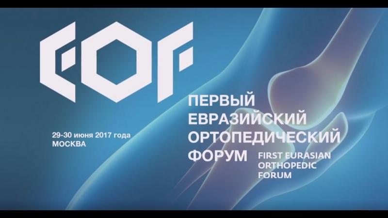 Первый Евразийский ортопедический форум 2017