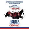 """""""ТВЕРЬ ПРОТИВ ЖЕСТОКОСТИ НАД ЖИВОТНЫМИ"""""""