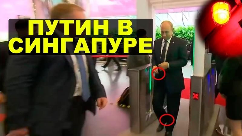 Путина поставили на место в Сингапуре