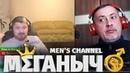 МΣГАНЫЧ vs ГОРБОВСКИЙ 2 ツ меганыч - азбука для мужчин