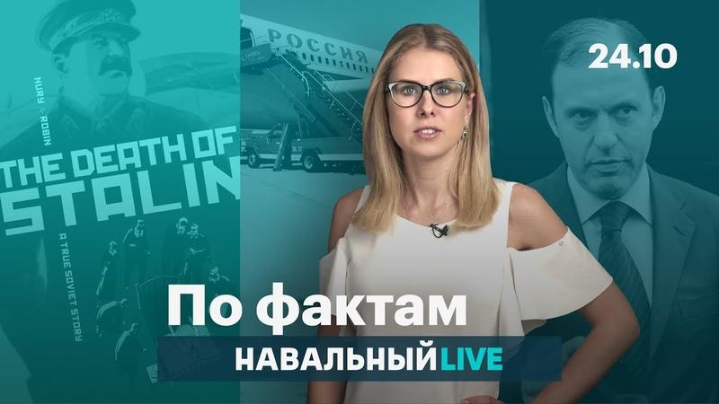 ♐🔥 Президентские самолеты. Скандалы в Приморье. Смерть Сталина♐