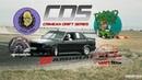 CrimeaGP CDS Crimean drift series 1 этап 16 06 2018