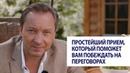 Простейший прием, который поможет вам побеждать на переговорах / Роман Василенко