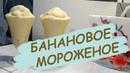 Моё любимое банановое мороженое