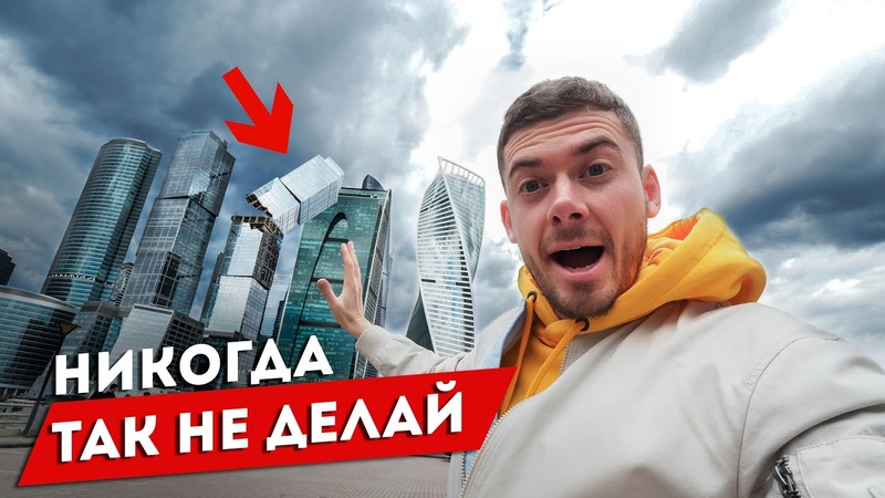 Никогда не покупай квартиру в МОСКВА СИТИ!