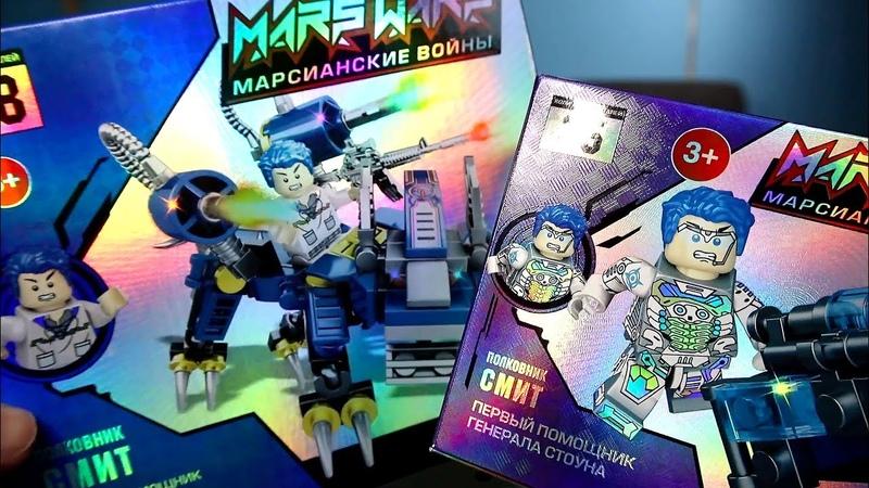 Марсианские Войны Новый Крутой Конструктор или Китайская Блестяшка?