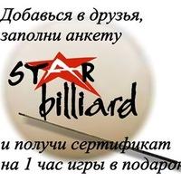Star Billiard, 1 января 1989, Тюмень, id202105154